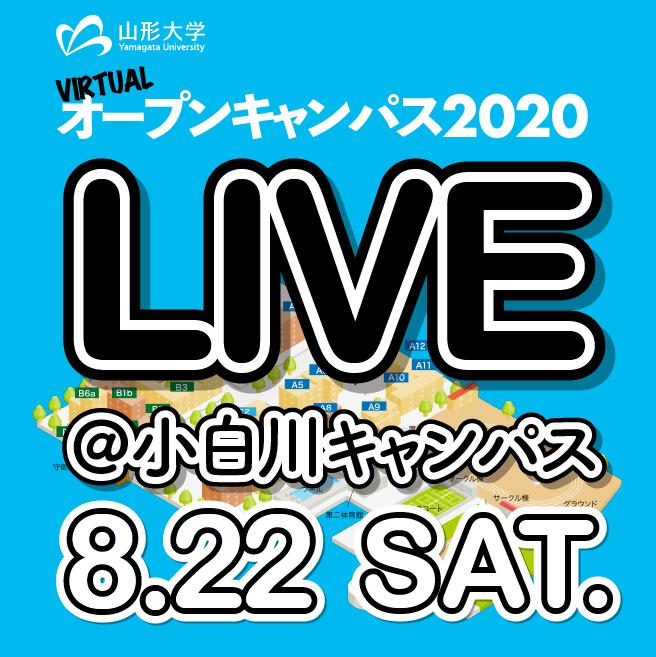 【受験生向け】バーチャルオープンキャンパス2020「ライブ@小白川キャンパス」(8/22(土)開催)参加申込みの受付を開始しました