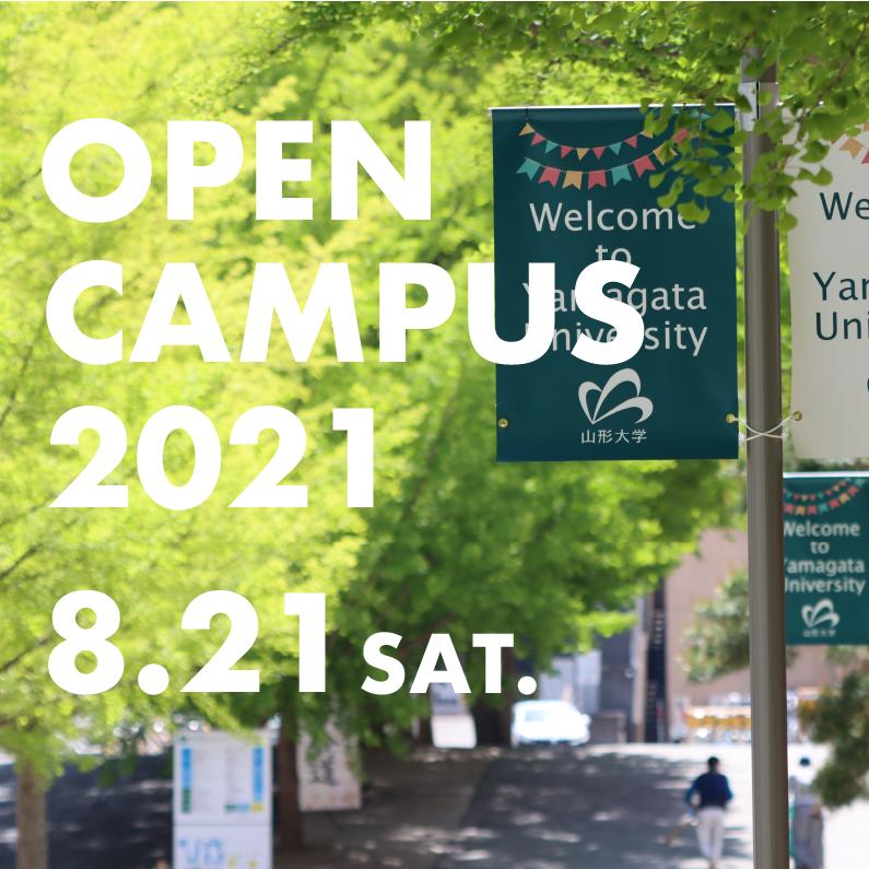 オンラインオープンキャンパスの詳細を掲載しました
