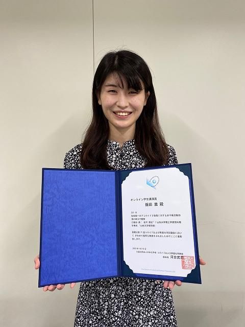 在学生の飯田茜さんが2つの学会で発表賞を受賞しました。