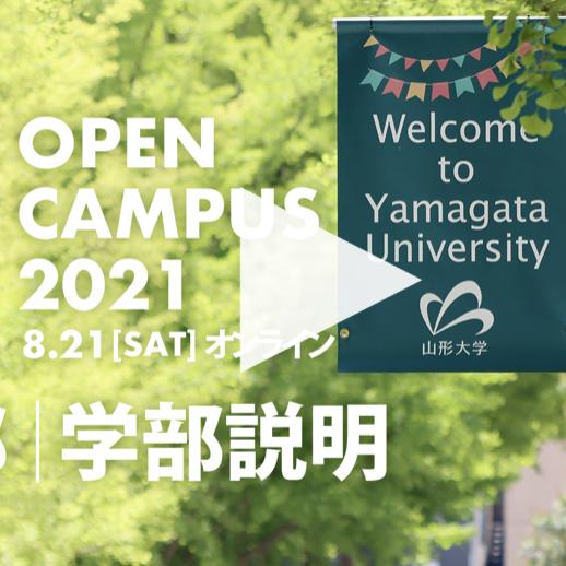OPEN CAMPUS 2021.8.21 アーカイブ動画公開中