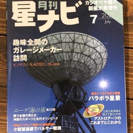 天文雑誌「星ナビ」に研究成果が紹介されました